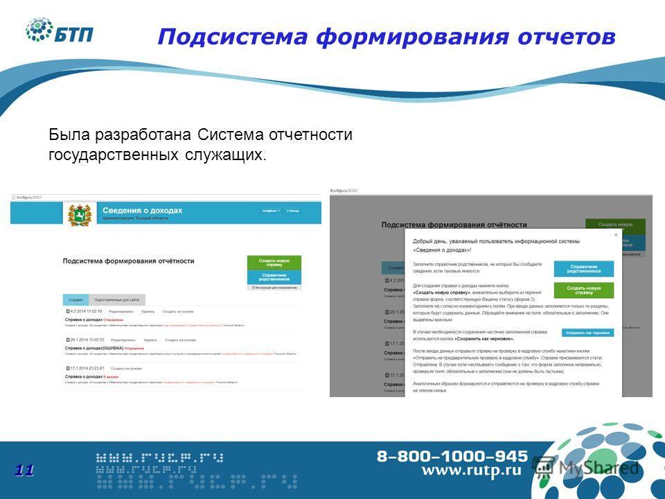 11 Была разработана Система отчетности государственных служащих.. Подсистема формирования отчетов