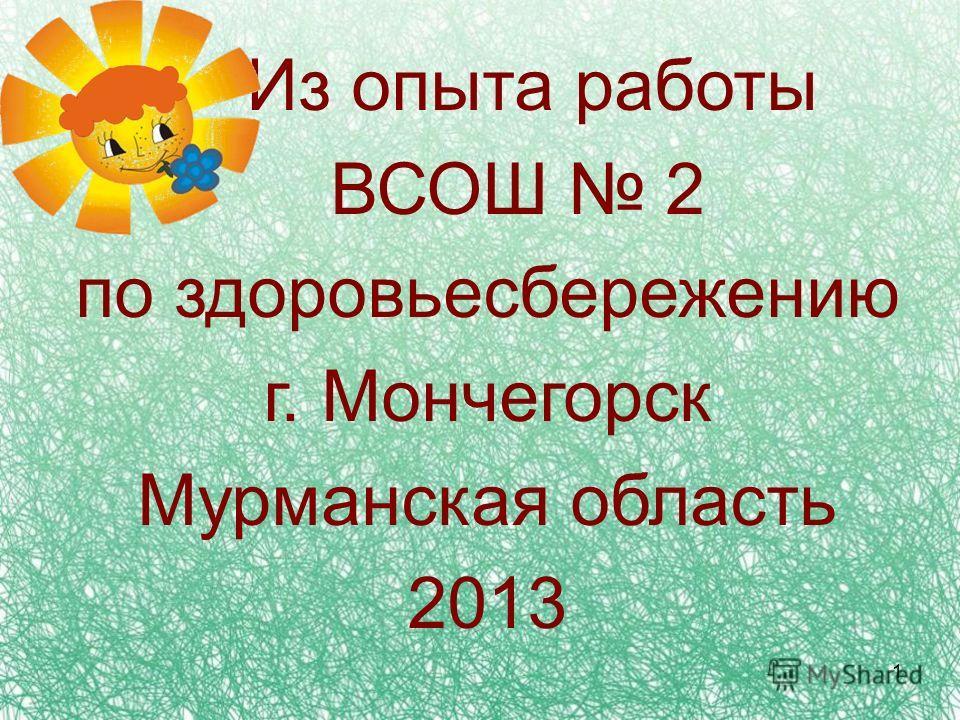 1 Из опыта работы ВСОШ 2 по здоровьесбережению г. Мончегорск Мурманская область 2013