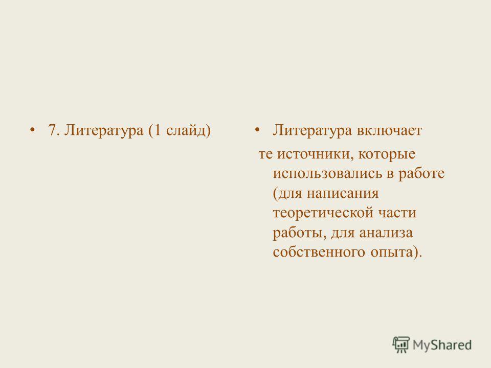 7. Литература (1 слайд) Литература включает те источники, которые использовались в работе (для написания теоретической части работы, для анализа собственного опыта).