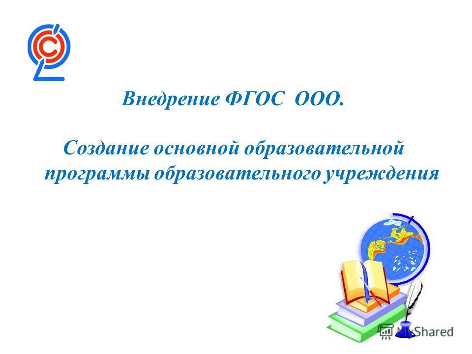 Внедрение ФГОС ООО. Создание основной образовательной программы образовательного учреждения