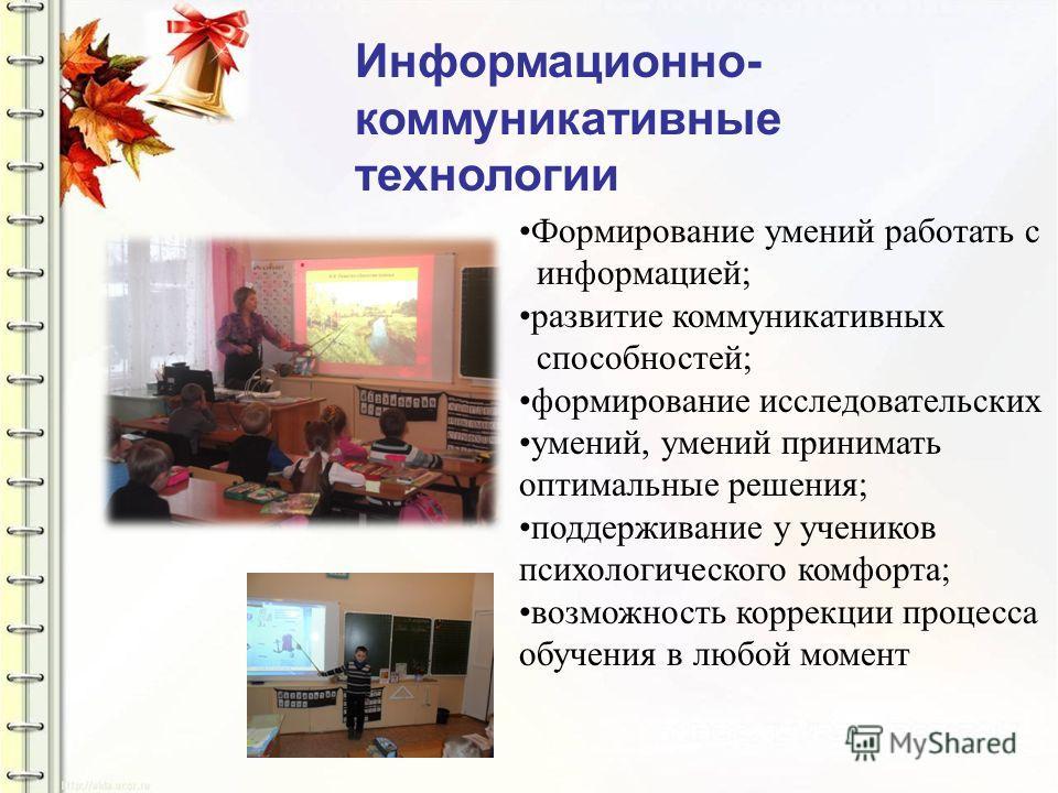 Формирование умений работать с информацией; развитие коммуникативных способностей; формирование исследовательских умений, умений принимать оптимальные решения; поддерживание у учеников психологического комфорта; возможность коррекции процесса обучени