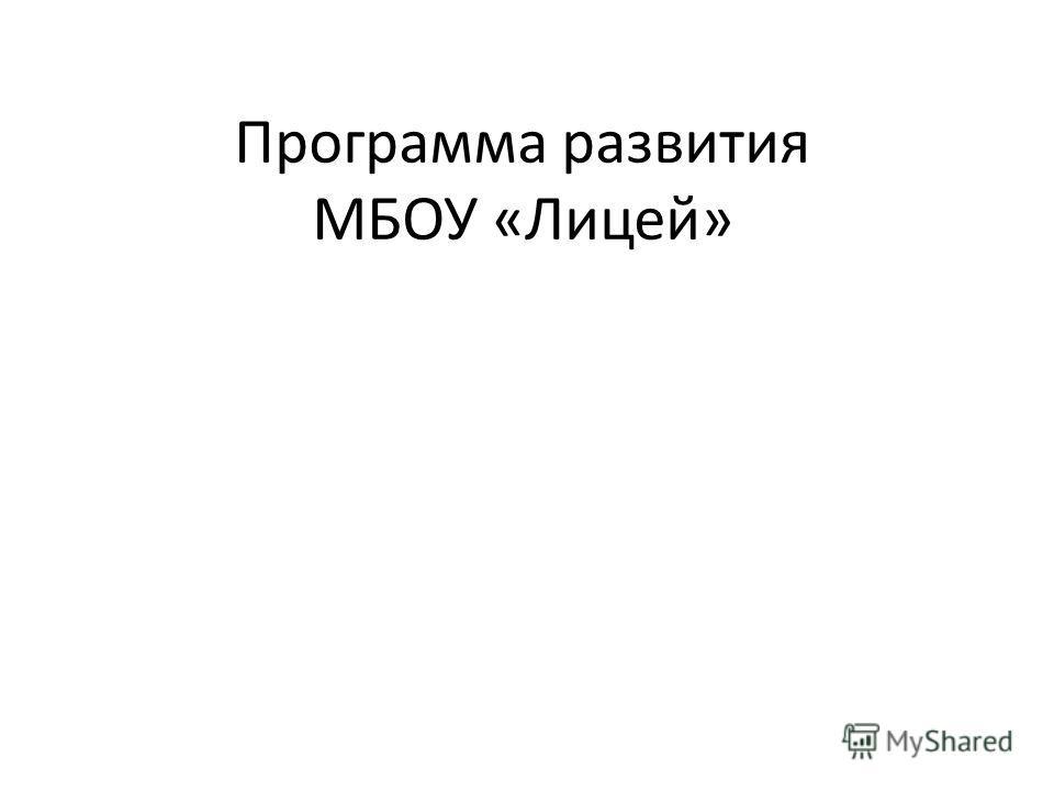 Программа развития МБОУ «Лицей»