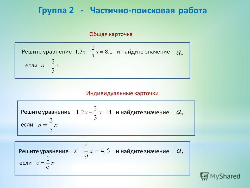 Группа 2 - Частично-поисковая работа Решите уравнениеи найдите значение если Общая карточка