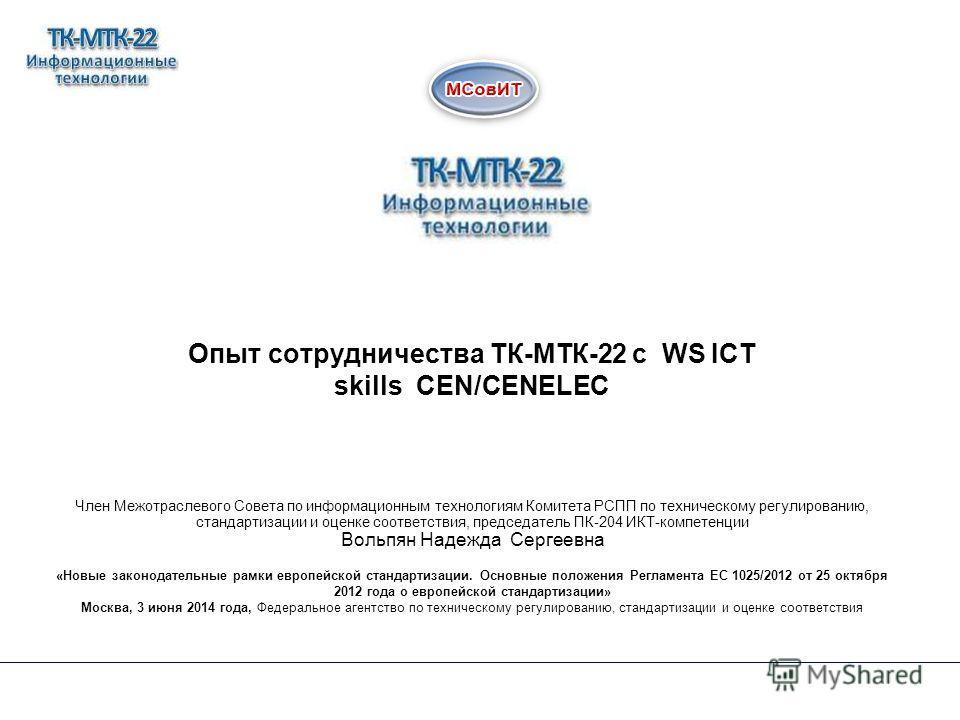 Опыт сотрудничества ТК-МТК-22 с WS ICT skills CEN/CENELEC Член Межотраслевого Совета по информационным технологиям Комитета РСПП по техническому регулированию, стандартизации и оценке соответствия, председатель ПК-204 ИКТ-компетенции Вольпян Надежда