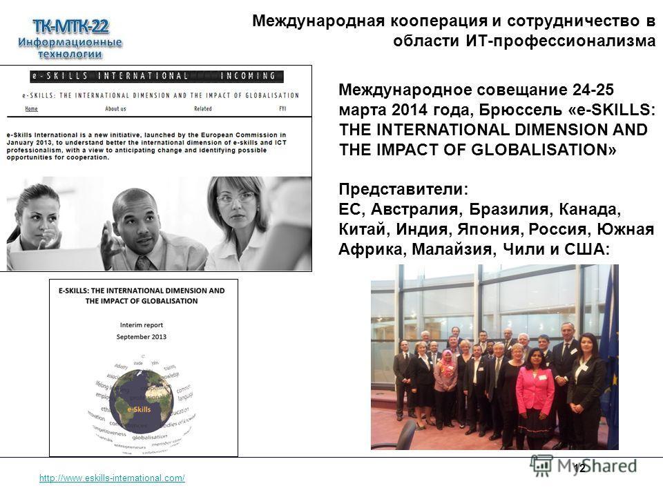 Международная кооперация и сотрудничество в области ИТ-профессионализма http://www.eskills-international.com/ 12 Международное совещание 24-25 марта 2014 года, Брюссель «e-SKILLS: THE INTERNATIONAL DIMENSION AND THE IMPACT OF GLOBALISATION» Представи