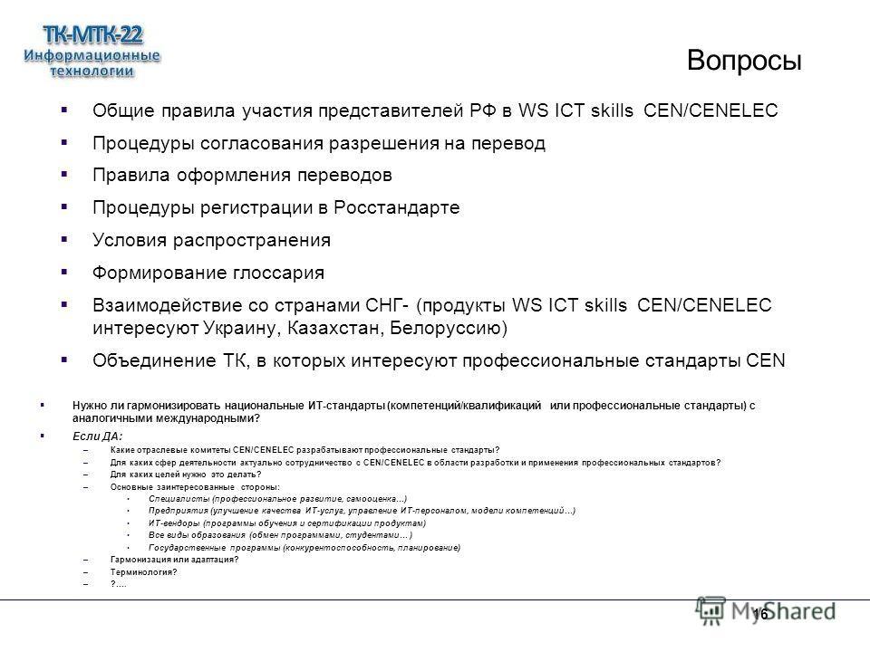 Вопросы Общие правила участия представителей РФ в WS ICT skills CEN/CENELEC Процедуры согласования разрешения на перевод Правила оформления переводов Процедуры регистрации в Росстандарте Условия распространения Формирование глоссария Взаимодействие с