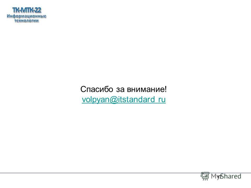17 Спасибо за внимание! volpyan@itstandard ru volpyan@itstandard ru