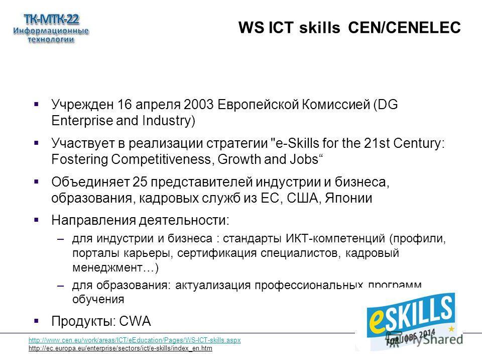 WS ICT skills CEN/CENELEC Учрежден 16 апреля 2003 Европейской Комиссией (DG Enterprise and Industry) Участвует в реализации стратегии
