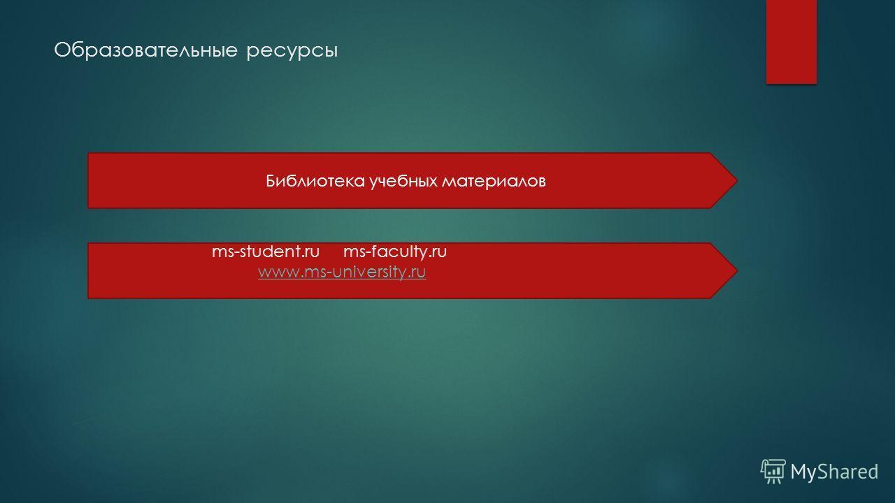 Образовательные ресурсы Библиотека учебных материалов ms-student.ru ms-faculty.ru www.ms-university.ru