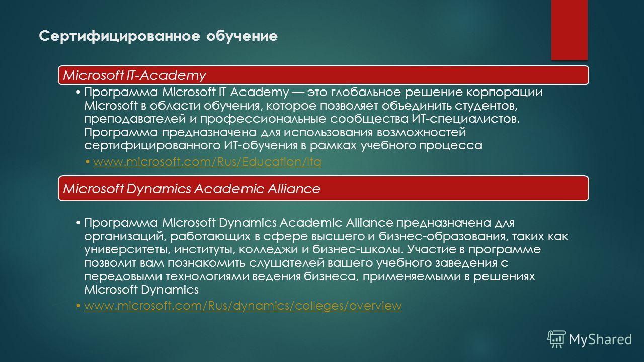 Сертифицированное обучение Microsoft IT-Academy Программа Microsoft IT Academy это глобальное решение корпорации Microsoft в области обучения, которое позволяет объединить студентов, преподавателей и профессиональные сообщества ИТ-специалистов. Прогр