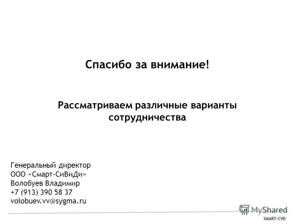 SMART-CVD Спасибо за внимание! Рассматриваем различные варианты сотрудничества Генеральный директор ООО «Смарт-Си ВиДи» Волобуев Владимир +7 (913) 390 58 37 volobuev.vv@sygma.ru