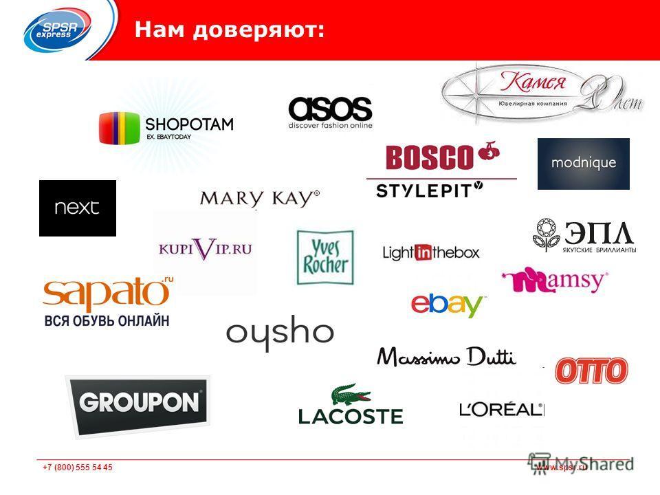 +7 (800) 555 54 45 www.spsr.ru Подзаголовок Нам доверяют:
