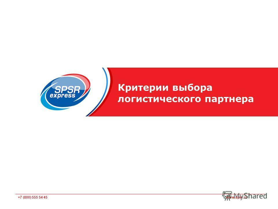 +7 (800) 555 54 45 www.spsr.ru Критерии выбора логистического партнера