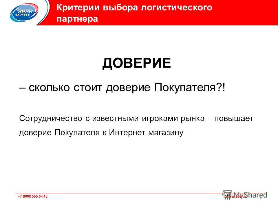+7 (800) 555 54 45 www.spsr.ru Критерии выбора логистического партнера 7 ДОВЕРИЕ – сколько стоит доверие Покупателя?! Сотрудничество с известными игроками рынка – повышает доверие Покупателя к Интернет магазину