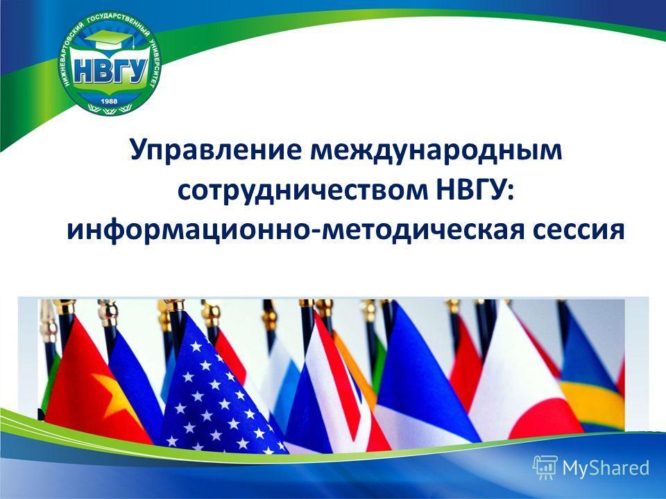Управление международным сотрудничеством НВГУ: информационно-методическая сессия
