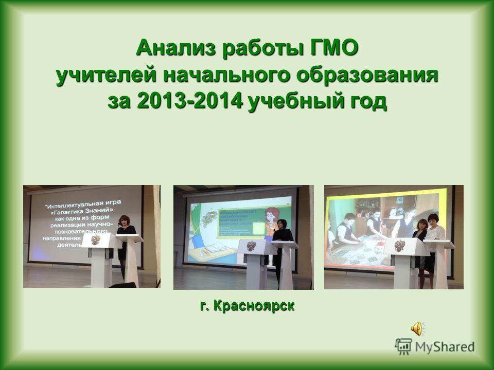 Анализ работы ГМО учителей начального образования за 2013-2014 учебный год г. Красноярск