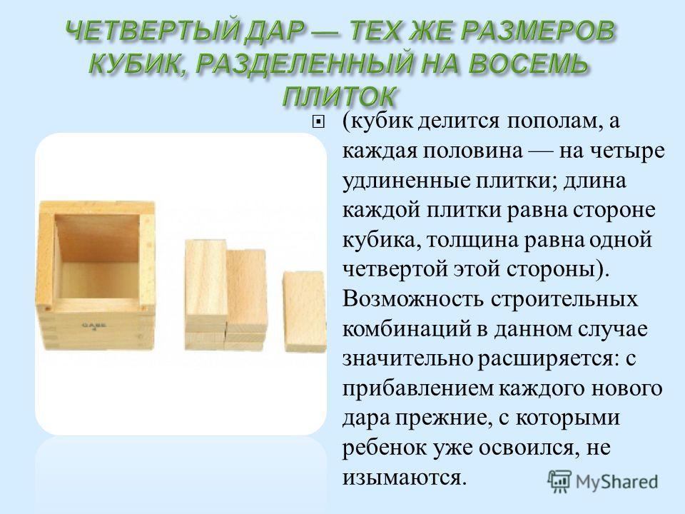 ( кубик делится пополам, а каждая половина на четыре удлиненные плитки ; длина каждой плитки равна стороне кубика, толщина равна одной четвертой этой стороны ). Возможность строительных комбинаций в данном случае значительно расширяется : с прибавлен