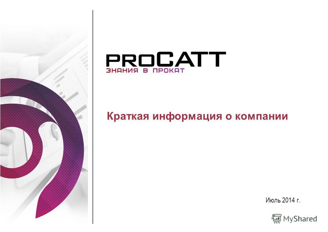Никита Никитин маркетолог Краткая информация о компании Июль 2014 г.