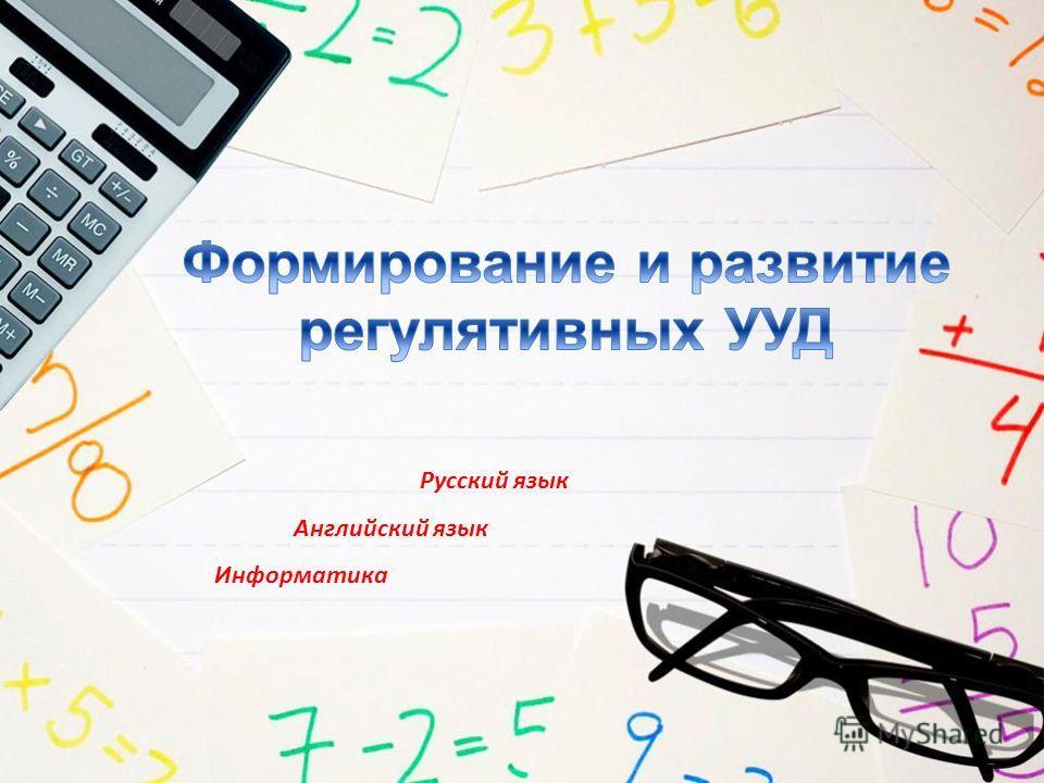 Русский язык Английский язык Информатика