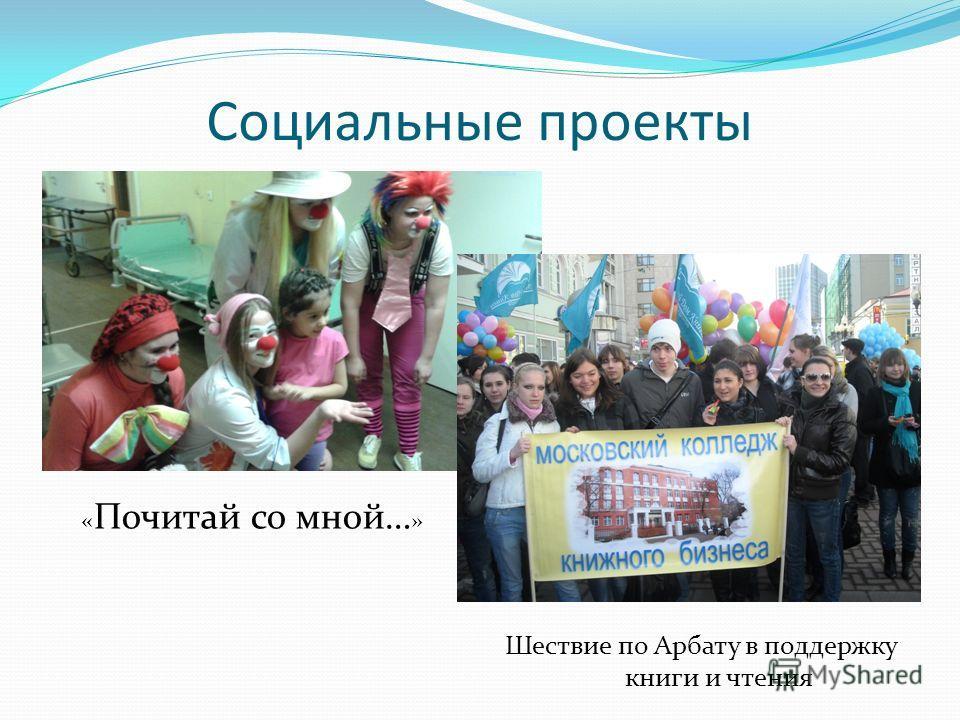 Социальные проекты « Почитай со мной… » Шествие по Арбату в поддержку книги и чтения