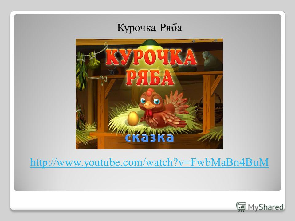 Курочка Ряба http://www.youtube.com/watch?v=FwbMaBn4BuM