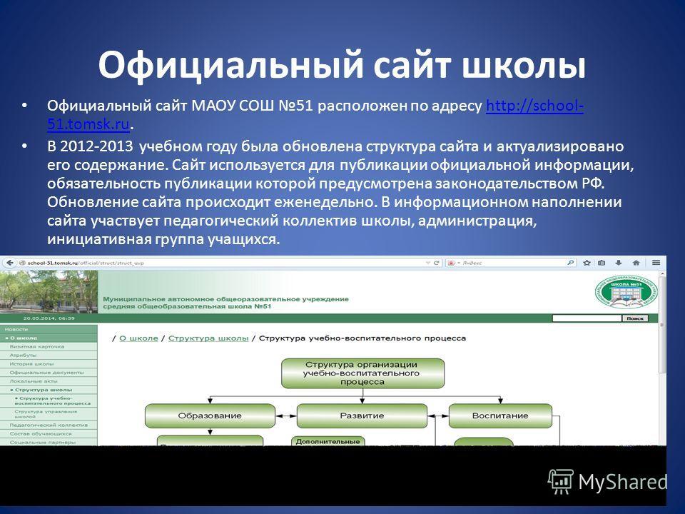 Официальный сайт школы Официальный сайт МАОУ СОШ 51 расположен по адресу http://school- 51.tomsk.ru.http://school- 51.tomsk.ru В 2012-2013 учебном году была обновлена структура сайта и актуализировано его содержание. Сайт используется для публикации