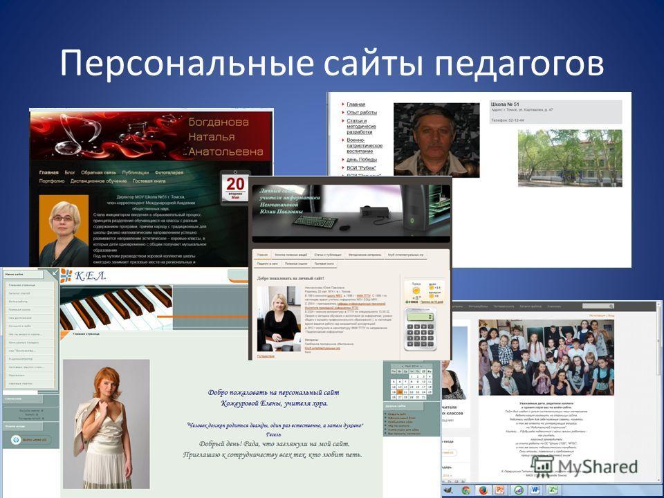 Персональные сайты педагогов