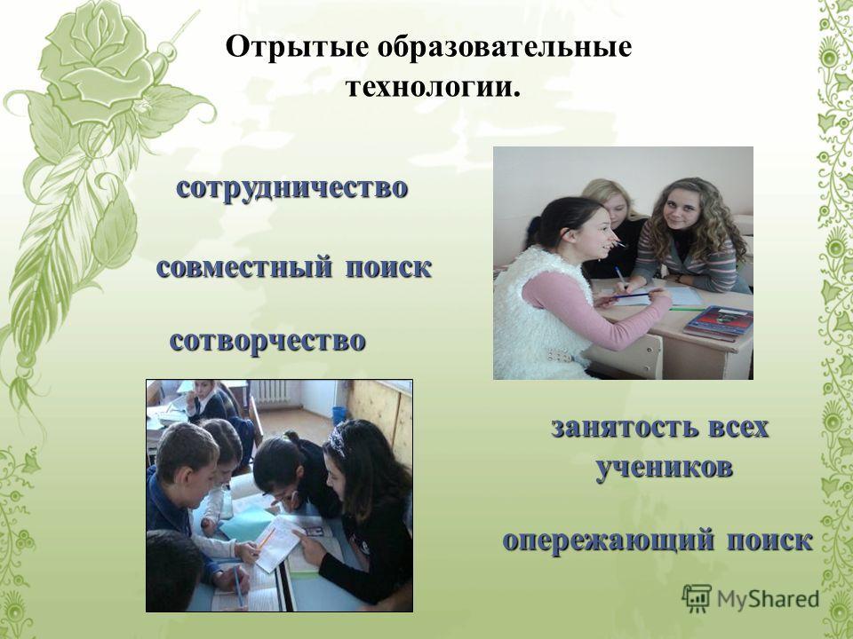 Отрытые образовательные технологии. сотрудничество совместный поиск сотворчество занятость всех учеников учеников опережающий поиск