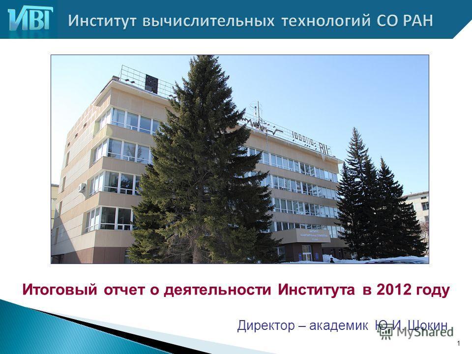 Итоговый отчет о деятельности Института в 2012 году Директор – академик Ю.И. Шокин 1