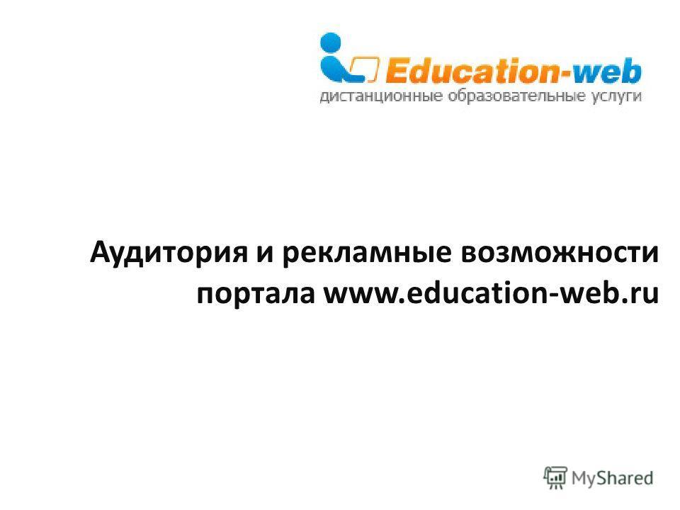 Аудитория и рекламные возможности портала www.education-web.ru