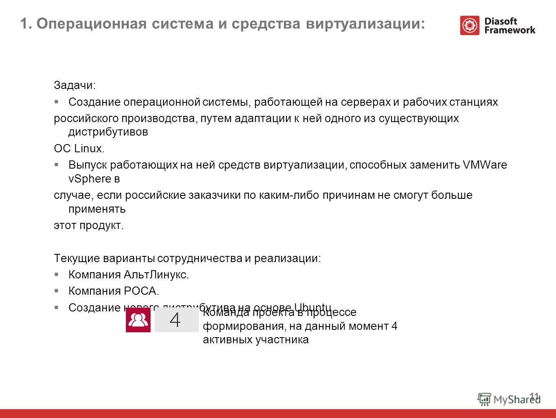 11 1. Операционная система и средства виртуализации: Задачи: Создание операционной системы, работающей на серверах и рабочих станциях российского производства, путем адаптации к ней одного из существующих дистрибутивов ОС Linux. Выпуск работающих на