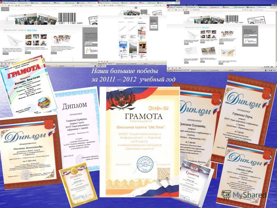 Наши большие победы за 20111 – 2012 учебный год