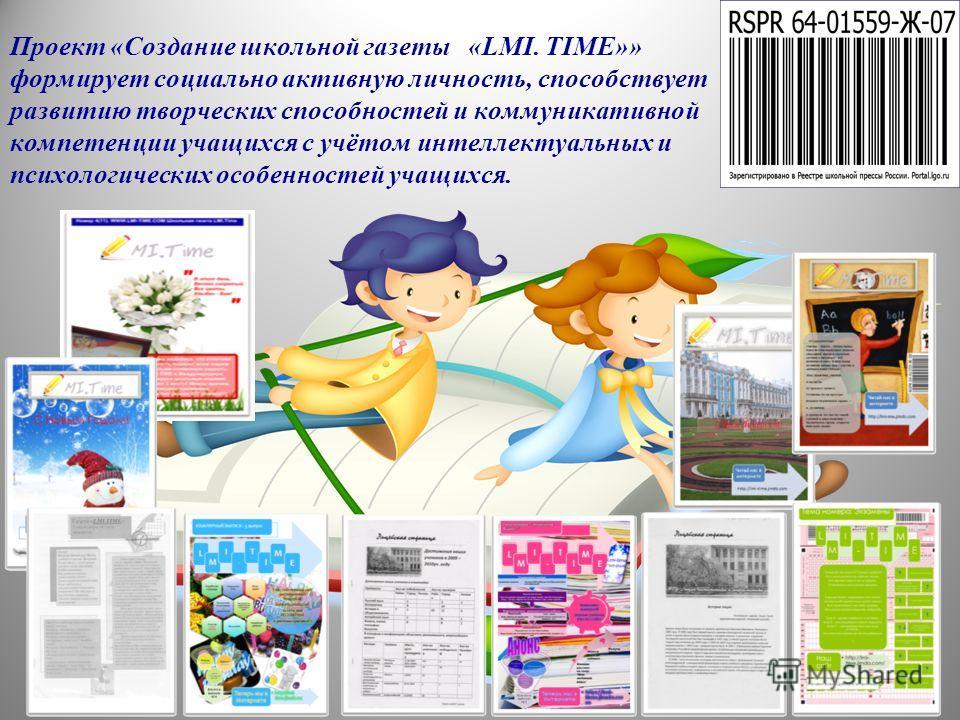 Проект «Создание школьной газеты «LMI. TIME»» формирует социально активную личность, способствует развитию творческих способностей и коммуникативной компетенции учащихся с учётом интеллектуальных и психологических особенностей учащихся.
