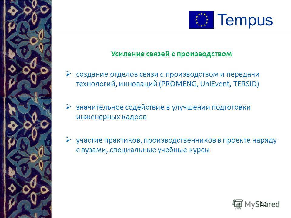 9 Tempus Усиление потенциала высших учебных заведений (2) Стимулирование изучения иностранных языков, бюджет на интенсивные языковые курсы (новый проект DETEL) Благодаря сотрудничеству нескольких факультетов, кафедр в одном проекте исчезала разрознен