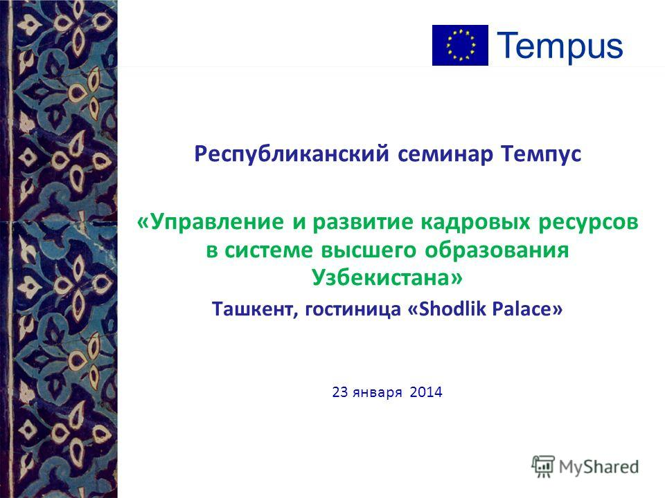 Tempus national seminar in Tashkent Human resource management and development in higher education system of Uzbekistan Hotel Shodlik Palace 23 January 2014 1 Tempus