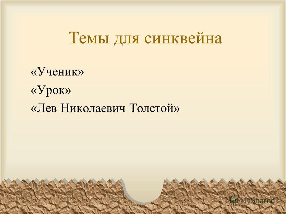 Темы для синквейна «Ученик» «Урок» «Лев Николаевич Толстой»