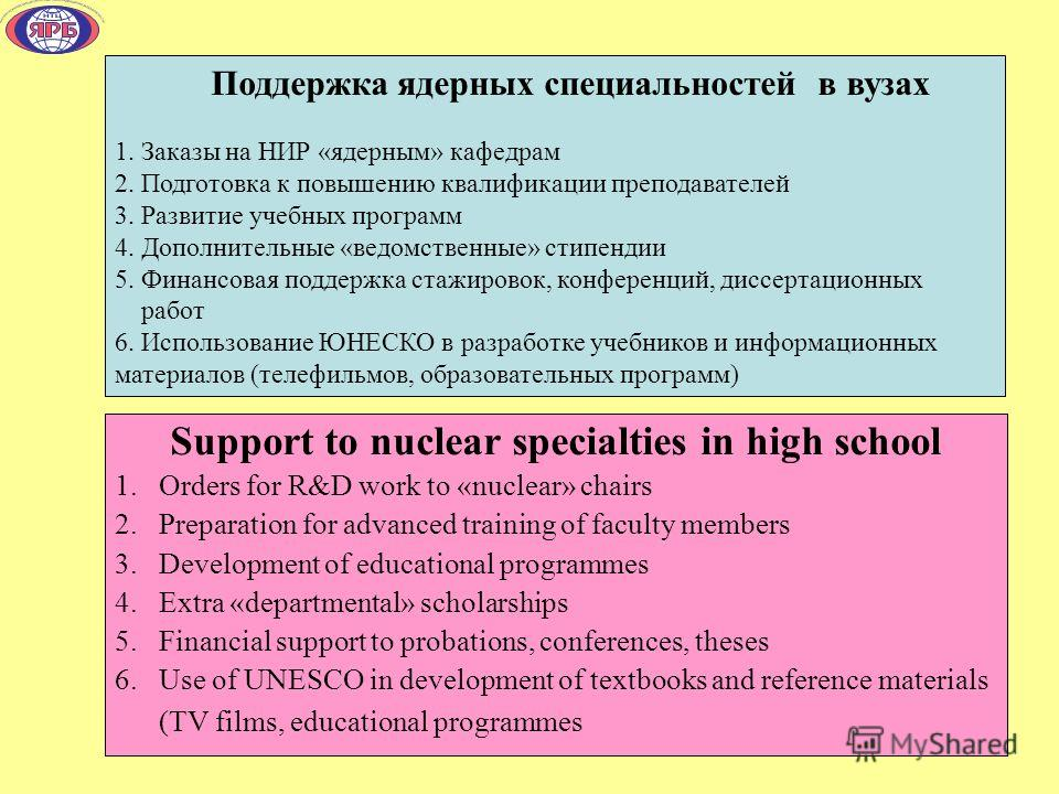 Support to nuclear specialties in high school 1. Orders for R&D work to «nuclear» chairs 2. Preparation for advanced training of faculty members 3. Development of educational programmes 4. Extra «departmental» scholarships 5. Financial support to pro