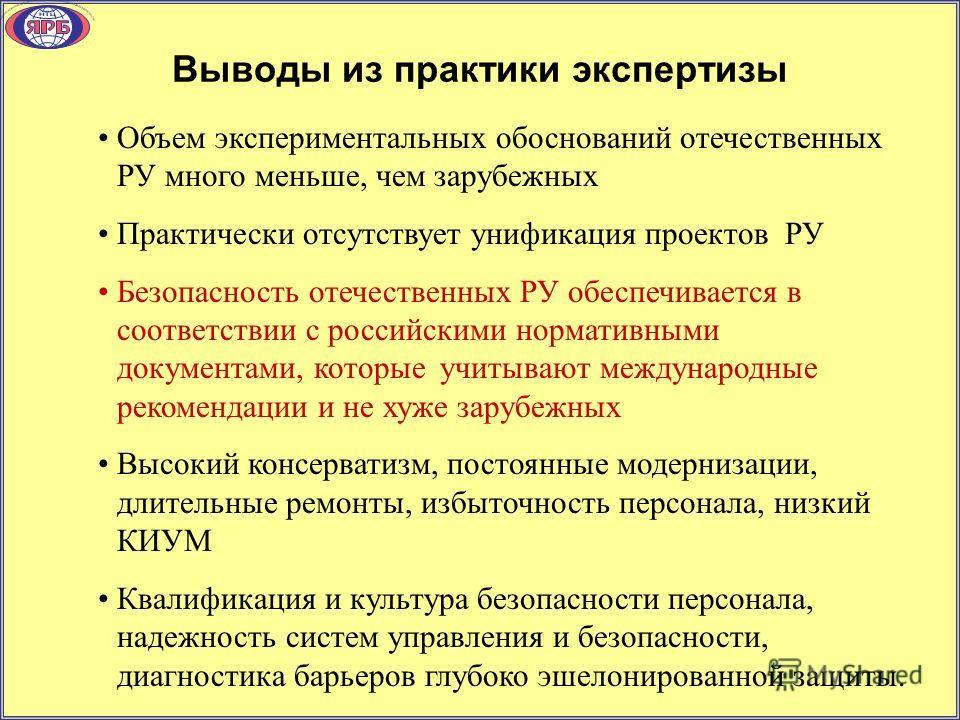 Объем экспериментальных обоснований отечественных РУ много меньше, чем зарубежных Практически отсутствует унификация проектов РУ Безопасность отечественных РУ обеспечивается в соответствии с российскими нормативными документами, которые учитывают меж