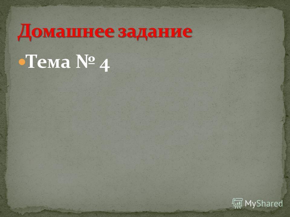 Тема 4