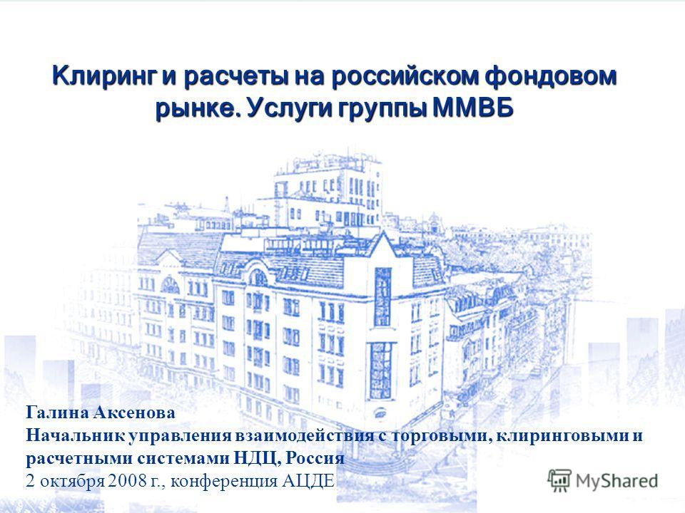 1 Галина Аксенова Начальник