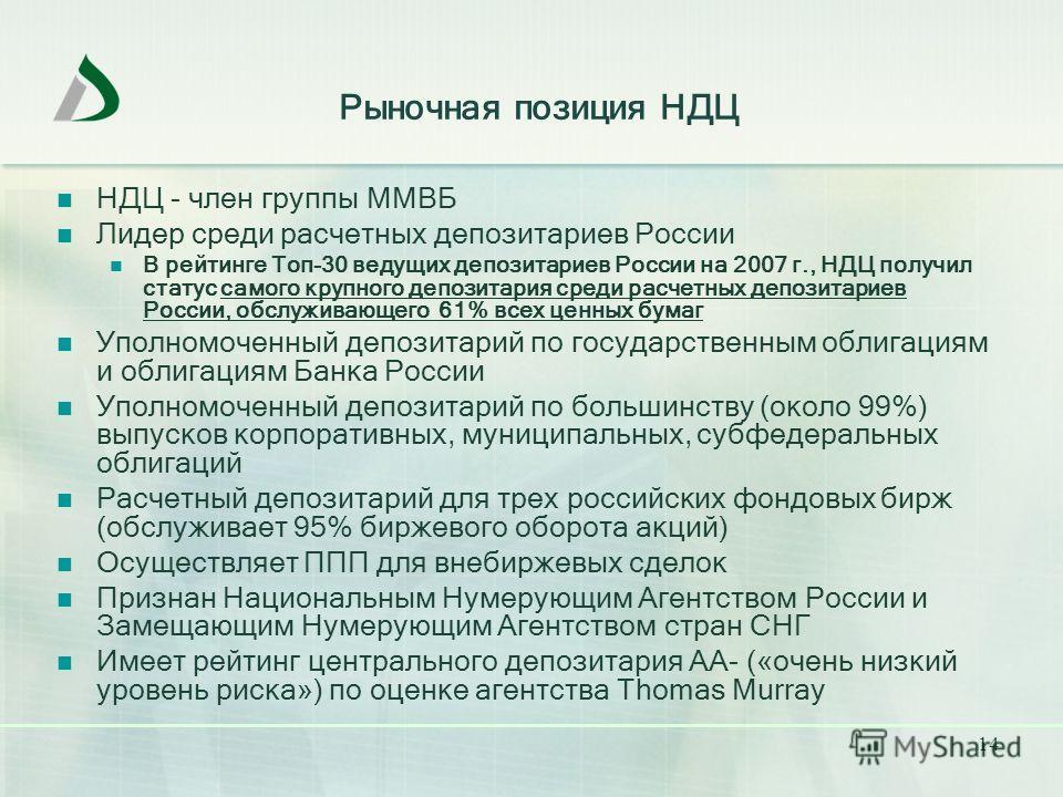 14 Рыночная позиция НДЦ НДЦ - член группы ММВБ Лидер среди расчетных депозитариев России В рейтинге Топ-30 ведущих депозитариев России на 2007 г., НДЦ получил статус самого крупного депозитария среди расчетных депозитариев России, обслуживающего 61%