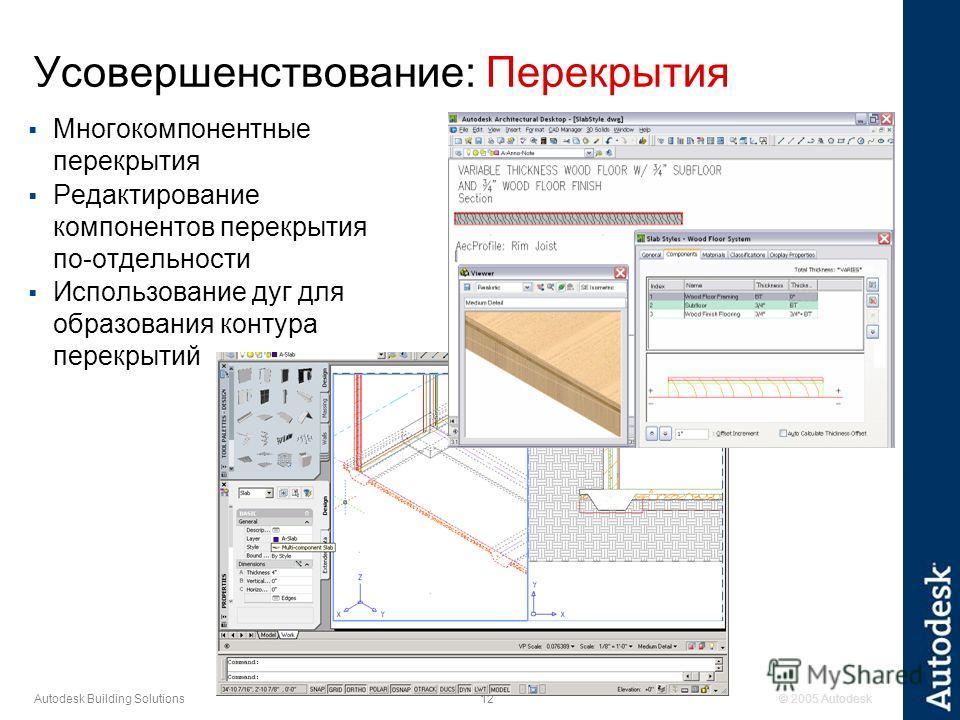 © 2005 Autodesk12 Autodesk Building Solutions Усовершенствование: Перекрытия Многокомпонентные перекрытия Редактирование компонентов перекрытия по-отдельности Использование дуг для образования контура перекрытий