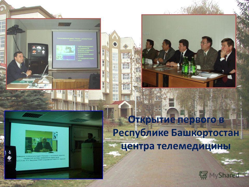 Открытие первого в Республике Башкортостан центра телемедицины