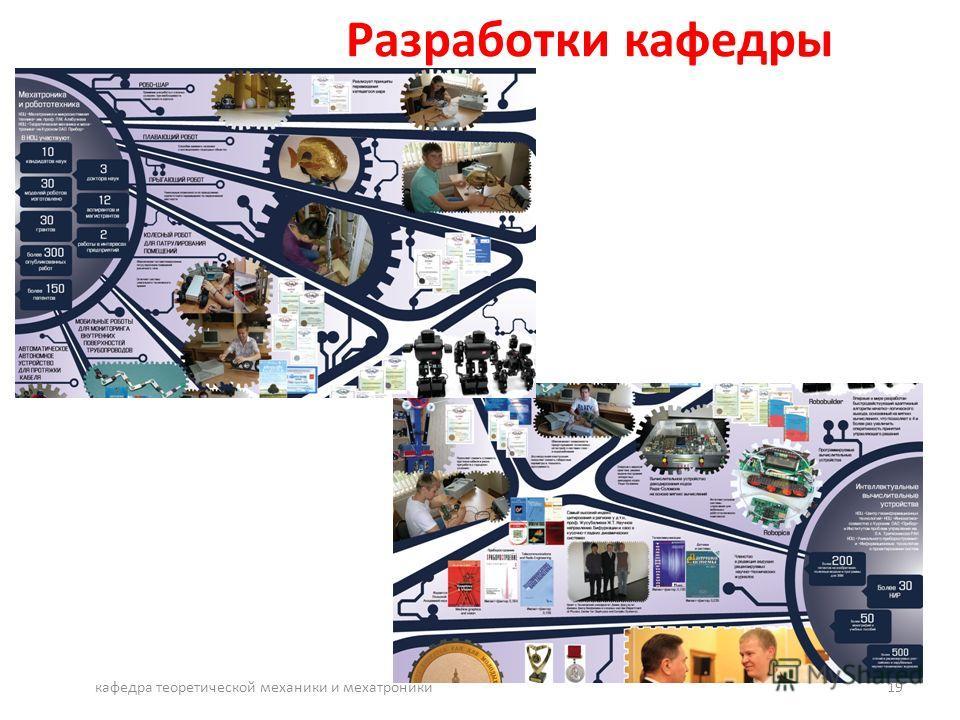 кафедра теоретической механики и мехатроники 19 Разработки кафедры