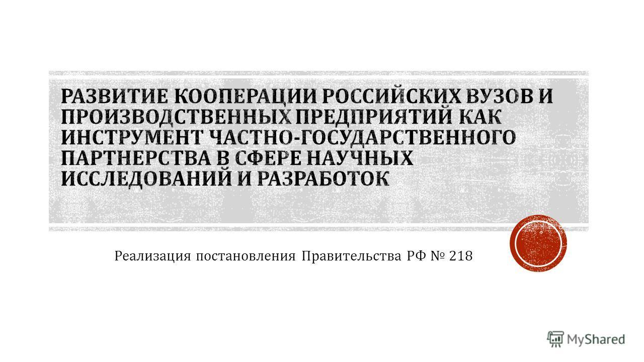 Реализация постановления Правительства РФ 218