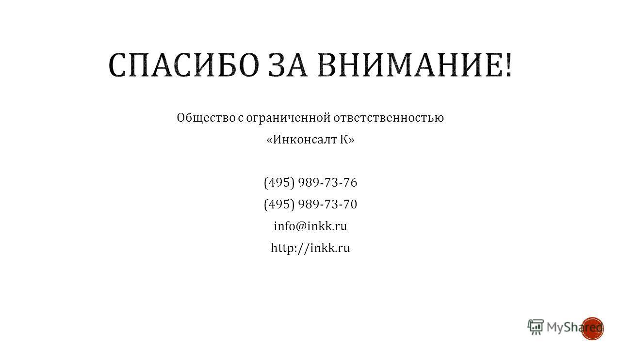 Общество с ограниченной ответственностью « Инконсалт К » (495) 989-73-76 (495) 989-73-70 info@inkk.ru http://inkk.ru