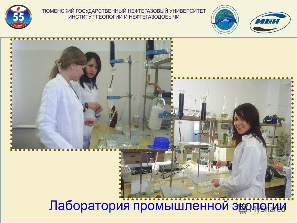 Лаборатория промышленной экологии