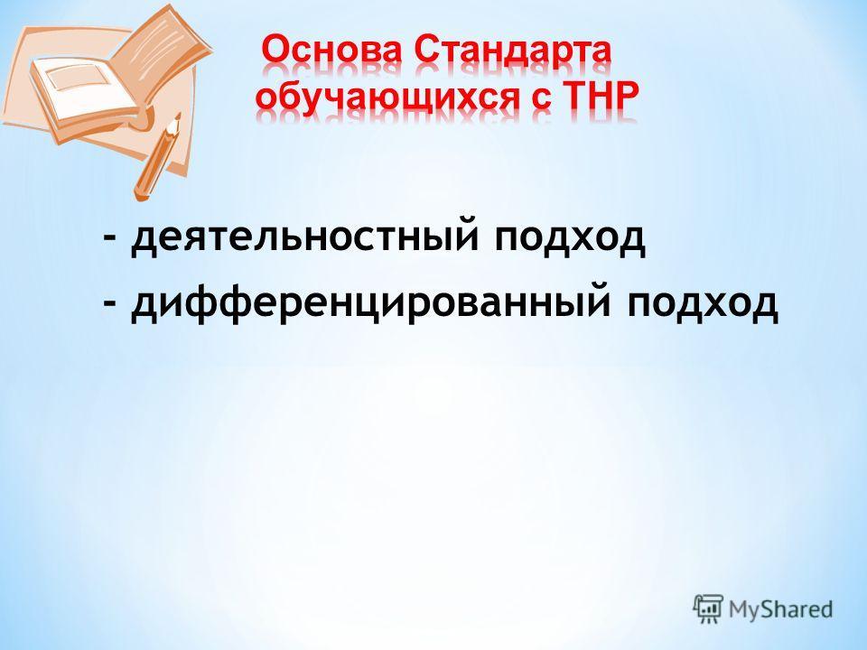 - деятельностный подход - дифференцированный подход