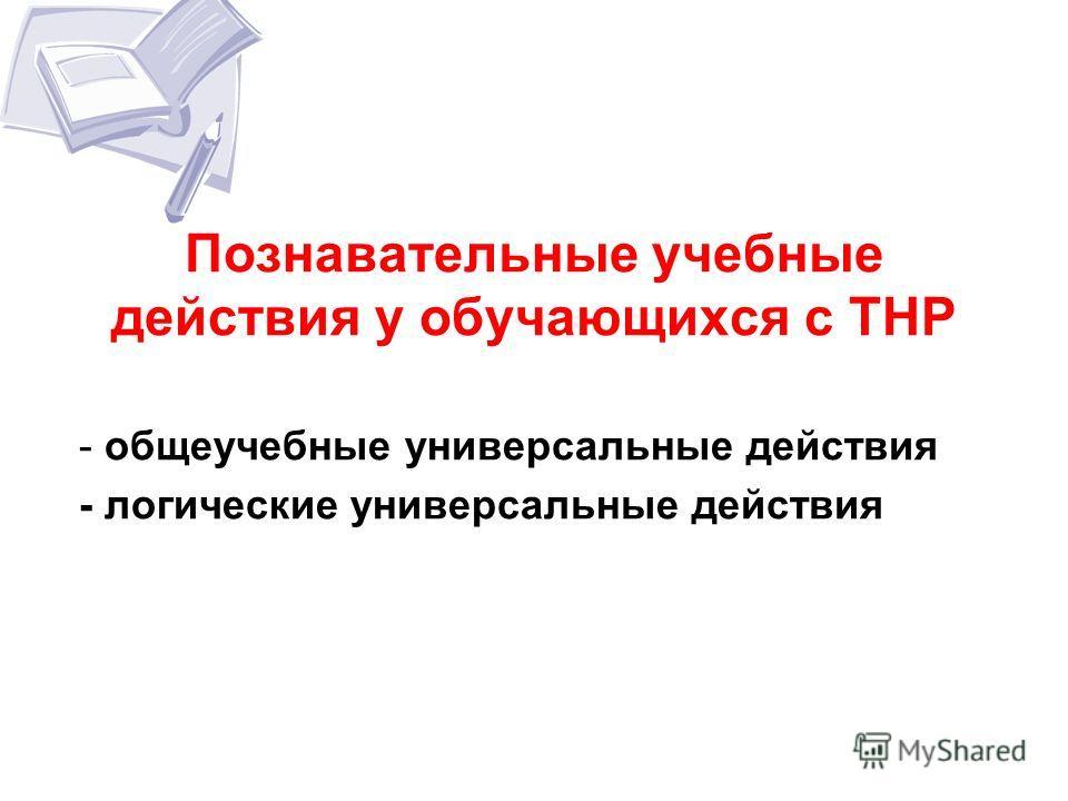Познавательные учебные действия у обучающихся с ТНР -общеучебные универсальные действия - логические универсальные действия