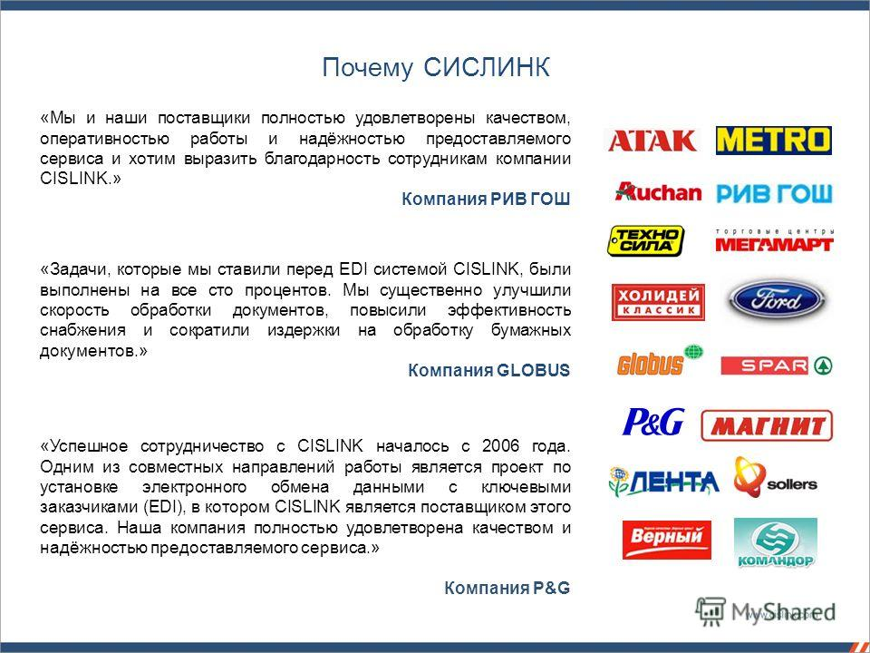 Почему СИСЛИНК «Мы и наши поставщики полностью удовлетворены качеством, оперативностью работы и надёжностью предоставляемого сервиса и хотим выразить благодарность сотрудникам компании CISLINK.» Компания РИВ ГОШ «Задачи, которые мы ставили перед EDI
